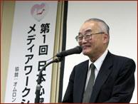 日本心臓財団副会長 杉本 恒明