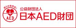 日本AED財団