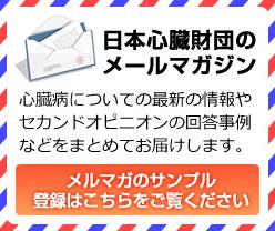 日本心臓財団のメールマガジン