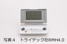 写真4 トライテック社RMH4.0