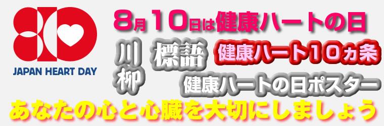 財団法人日本心臓財団/健康ハート10ヶ条 へ