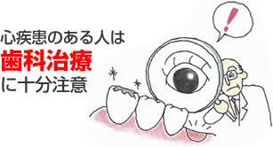 心疾患のある人は歯科治療に十分注意
