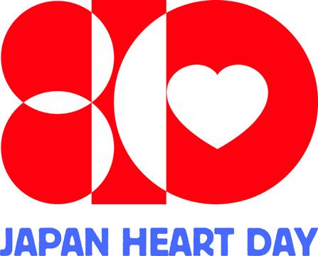 810健康ハートの日ロゴ.jpg