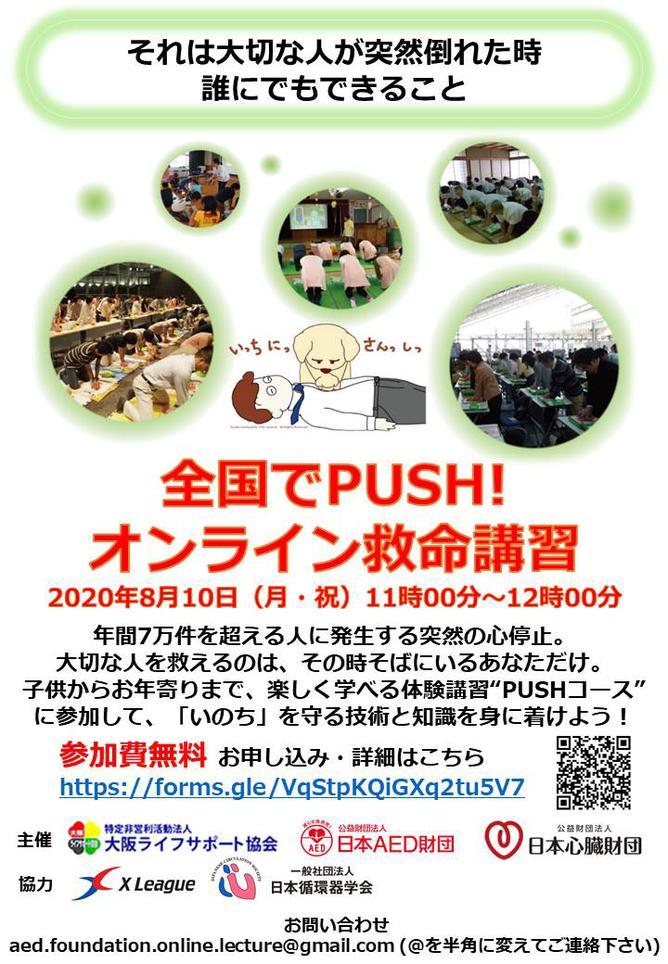 【公開版】全国でPUSH!チラシ_200729.jpg