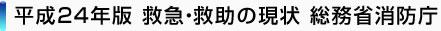 平成24年版 救急・救助の現状 総務省消防庁