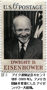 アイゼンハワー大統領実物切手.png