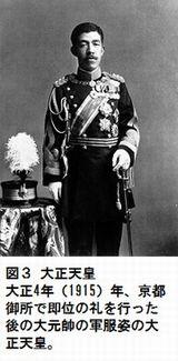 大正天皇.jpg