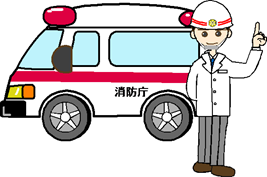 救急車無料画像.png
