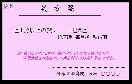 笑い図5.jpg
