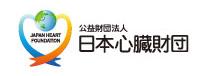 日本心臓財団